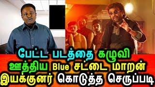 பேட்ட படத்தின் விமர்சனம் செய்த Blue சட்டை மாறனுக்கு கிடைத்த செருப்படி|Blue sattai Maran Petta Movie