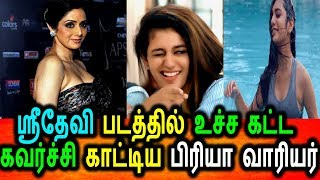 Priya Prakash Warrier Show More Glamour In Sri Devi Life History Movie|Priya prakash Warrier Glamour