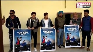 Shah Harbans Singh International School & M.S.M Convert School Song Promotion Poh Wali Thand