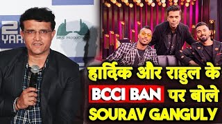 Sourav Ganguly Reaction On Hardik Pandya & KL Rahul's BCCI BAN | Koffee With Karan Controversy