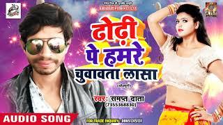 2018 का सबसे हिट गीत - Dhodhi Pe Hamre Chuvaavta Lasa - Samapt Data  - New Song