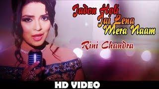 Jadon Holi Jai Lena Mera Naa | Rini Chadra | Cover Version | Old Is Gold | HD Video