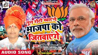 "#Sunil Yadav "" Tikka "" का धमाकेदार गीत - Nun Roti Khayenge Bhajpa Ko Jitvayenge - New Song"
