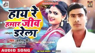 हाय रे हमार जीव डरेला Haay Re Hamaar Jiv Darela - Daroga Ji - New Bhojpuri Song 2018