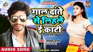 Samat Data का New भोजपुरी गीत - Gaal Daate Se Lihale E Kati - New Bhojpuri Song 2018