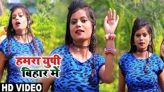 HD Video 2018 का सबसे हिट लोकगीत - हमरा युपी बिहार में - Awadh upadhya - New Bhojpuri Song 2018
