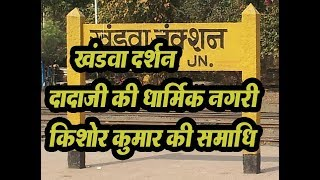 Best Places to Visit in Khandwa -  देखिये धार्मिक नगरी खंडवा  - A District of Madhya Pradesh Khandwa