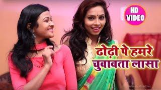 2018 का सबसे हिट #Video #Song - Dhodhi Pe Hamre Chuvaavta Lasa - Samapt Data  - New Song