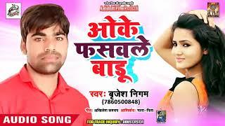 Brijesh Nigam का New भोजपुरी Song - ओके फसवले बारू - New Bhojpuri Hit Song 2018