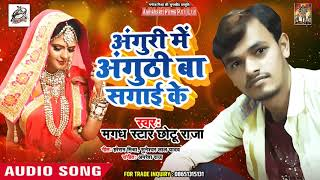 New भोजपुरी Song - Abnguri Me Anguthi Ba Sagaai Ke - Magadh Star Chhotu Raja - New Hit Song