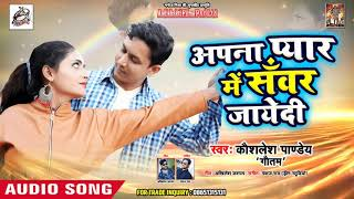 New भोजपुरी #Song 2018 - Kaushlesh Pandey - Apna Pyar Me Sanwar Jaayedi  - New Hit Song 2018