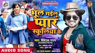 भूल गईलू प्यार स्कूलिया के Bhul Gailu Pyar Schooliya Ke - Vishal Gagan - New Bhojpuri Song 2018