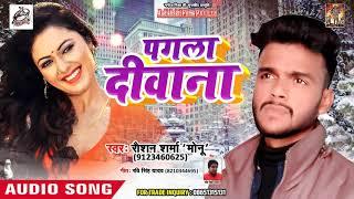 रौशन शर्मा ' मोनू ' New भोजपुरी #Song - पगला दीवाना - Latest Bhojpuri Hit Song 2018