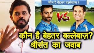 Sachin Tendulkar Vs Virat Kohli | Sreesanth Picks His Favourite Cricketer