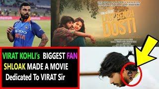 Shloak Is Biggest Fan Of Virat Kohli He Has Dedicated His Upcoming Film Last Bench Dosti To Virat