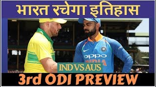 India vs Australia 3rd ODI Preview : Virat Kohli & Co. ready to create History