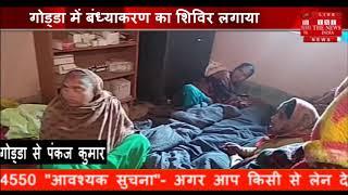 Jharkhand 22 लोगो का फैमिली प्लांनिग का ओप्रेसन हुआ , बंध्याकरण का शिविर लगाया /THE NEWS INDIA