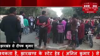 [ Jharkhand ] झारखण्ड में बस के पहिये से आने से एक युवक की हुई मौत / THE NEWS INDIA