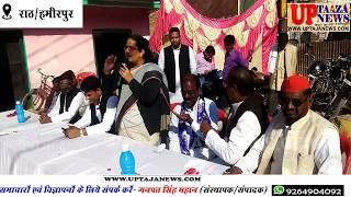 राठ में बसपा व सपा की संयुक्त सभा में प्रदेश व देश की सरकार को बताया विफल