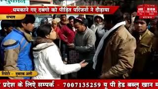 [ Sambhal ] जिला संयुक्त चिकित्सालय में चला हाई वोल्टेज ड्रामा / THE NEWS INDIA