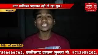 [ Bahraich ] बहराइच के मोहल्ला छोटी बाजार में महीनों से खराब है सट्रीट लाईट / THE NEWS INDIA