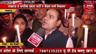 [ Lucknow ] लखनऊ में नागरिक एकता पार्टी द्वारा कैंडल मार्च निकाला / THE NEWS INDIA