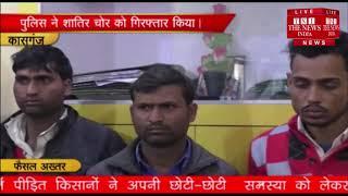 [ Kasganj ] कासगंज पुलिस ने शातिर चोरों का किया बड़ा खुलासा,3 शातिर चोरों को किया गिरफ्तार