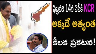 KCR To Meet YS Jagan To Make Alliance | KCR YS Jagan Plans Federal Front | KCR Jagan Alliance