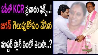 CM KCR Master Plan For AP Elections | YS Jagan Joins Federal Front With KCR | Top Telugu TV