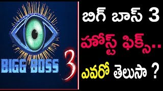 Bigg Boss 3 Host Fix | Bigg Boss Season 3 Telugu | Jr NTR | Nani | Vijay Devarakonda| Top Telugu TV