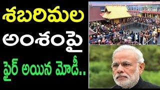 Modi Opens On Sabarimala Temple Issue | Sitaram Yechuri Fires On Modi Sabarimala Comments