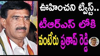 Gajwel Congress Leader Vanteru Pratap Reddy Joins TRS | Pratap Reddy Vs KCR | Top Telugu TV