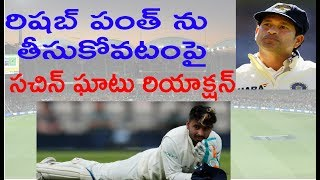 Sachin Tendulker Opposes Rishabh Pant Selection For World Cup 2019 Squad | Top Telugu TV