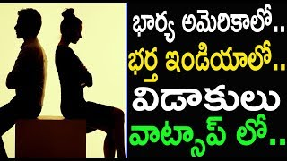 Court Grants Divorce By Whatsapp Video Call : Husband In Nagpur wife In America  | Top Telugu TV