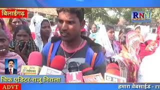 RNN NEWS CG 18 1 19 बिलाईगढ़/बेलमूड़ी-अंधविश्वास पर आज भी जी रहे लोग,, हुक्का पानी किया बंद।