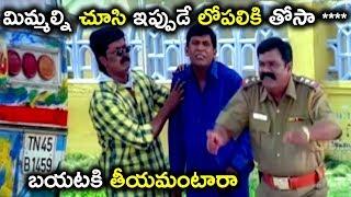 మిమ్మల్ని చూసి ఇప్పుడే లోపలికి తోసా **** బయటకి తీయమంటారా - Latest Telugu Movie Scenes - Vadivelu