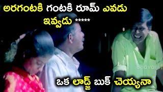 అరగంటకి గంటకి రూమ్ ఎవడు ఇవ్వడు *****ఒక లాడ్జ్ బుక్ చెయ్యనా - Latest Telugu Movie Scenes - Vadivelu