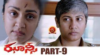 Jhansi Full Movie Part 9 - Jyothika, GV Prakash - Latest Telugu Full Movies - Bala