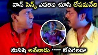 నాన్ సెన్స్ ఎవరిని చూసి లేపమనేది  మనిషి అనేవాడు **** లేపగలడా - Latest Telugu Movie Scenes - Vadivelu