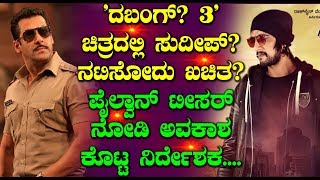 Kiccha Sudeep and Salman Khanin movie ? | Top Kannada TV