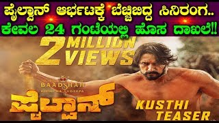 Pailwan Teaser creates new record | Kiccha Sudeep | Top Kannada