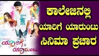 ಕಾಲೇಜಿನಲ್ಲಿ ಯಾರಿಗೆ ಯಾರುಂಟು ಸಿನಿಮಾ ಪ್ರಚಾರ || Yaarige Yaaruntu Movie Promoting In Collage
