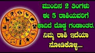 ಮುಂದಿನ 2 ತಿಂಗಳು ಈ 5 ರಾಶಿಯವರಿಗೆ ಕಾದಿದೆ ದೊಡ್ಡ ಗಂಡಾಂತರ ನಿಮ್ಮ ರಾಶಿ ಇದೆಯಾ ನೋಡಿಕೊಳ್ಳಿ | #Astrology