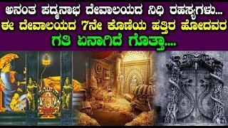 Naga Bandham MYSTERY in Anantha Padmanabha Swamy Temple | Kannada Mystery