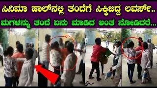 Kannada News - ಸಿನಿಮಾ ಹಾಲ್ನಲ್ಲಿ ತಂದೆಗೆ ಸಿಕ್ಕಿಬಿದ್ದ ಲವರ್ಸ್ ಮಗಳನ್ನು ತಂದೆ ಏನು ಮಾಡಿದ ಅಂತ ನೋಡಿ