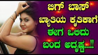 ಬಿಗ್ ಬಾಸ್ ಖ್ಯಾತಿಯ ಕೃತಿಕಾಗೆ ಈಗ ಒಲಿದು ಬಂದ ಅದೃಷ್ಟ....!! || Actress Kruthika At Yaarige Yaaruntu Movie