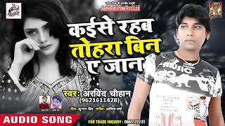 भोजपुरी का सबसे बड़ा दर्द भरा गीत 2019 - आप सुनके रोने लगोगे - Arvind Chauhan - Bhojpuri Sad Song
