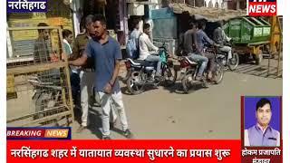 नरसिंहगढ शहर की यातायात व्यवस्था सुधारने का प्रयास शुरू