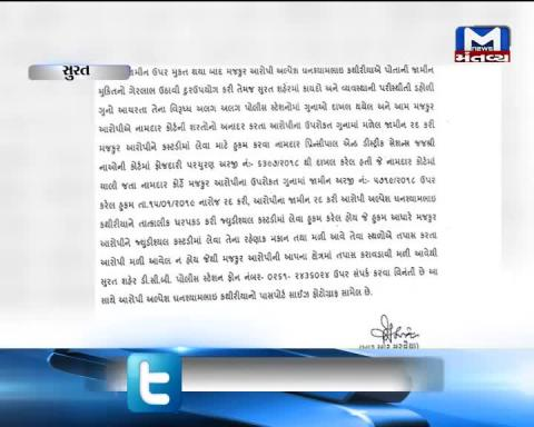 Surat: Crime branch has sent the order to police stations to arrest Alpesh Kathiriya