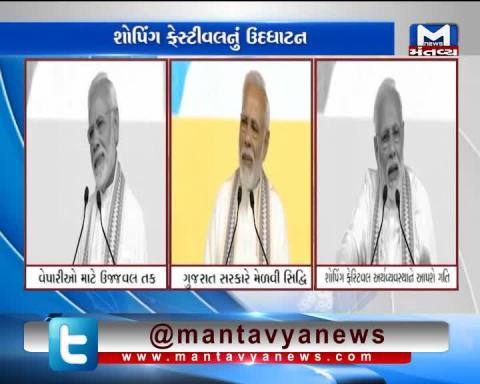 PM Modi had inaugurated the Ahmedabad shopping festival